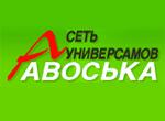 сеть магазинов Авоська