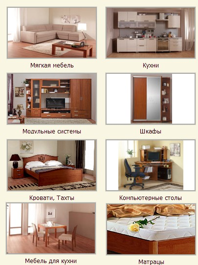официальный сайт мебель боровичи