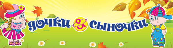детский магазин Дочки Сыночки