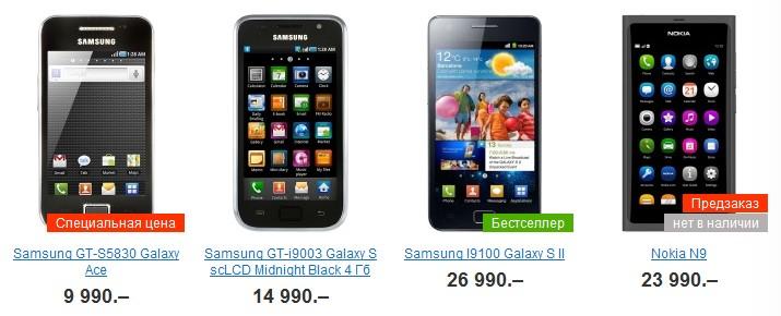 Каталог мобильных телефонов - сотовые телефоны цены, мобильные телефоны продажа каталог сотовых телефонов