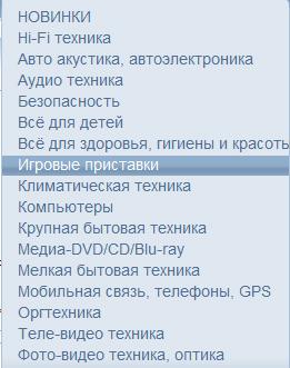 каталог товаров ТК Горбушкин Двор