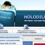 Интернет магазин Холодильник.ру