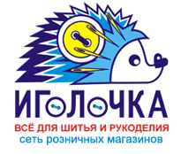 сеть магазинов Иголочка