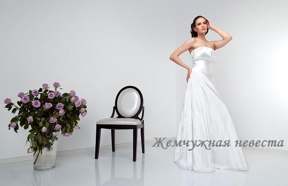 жемчужная невеста