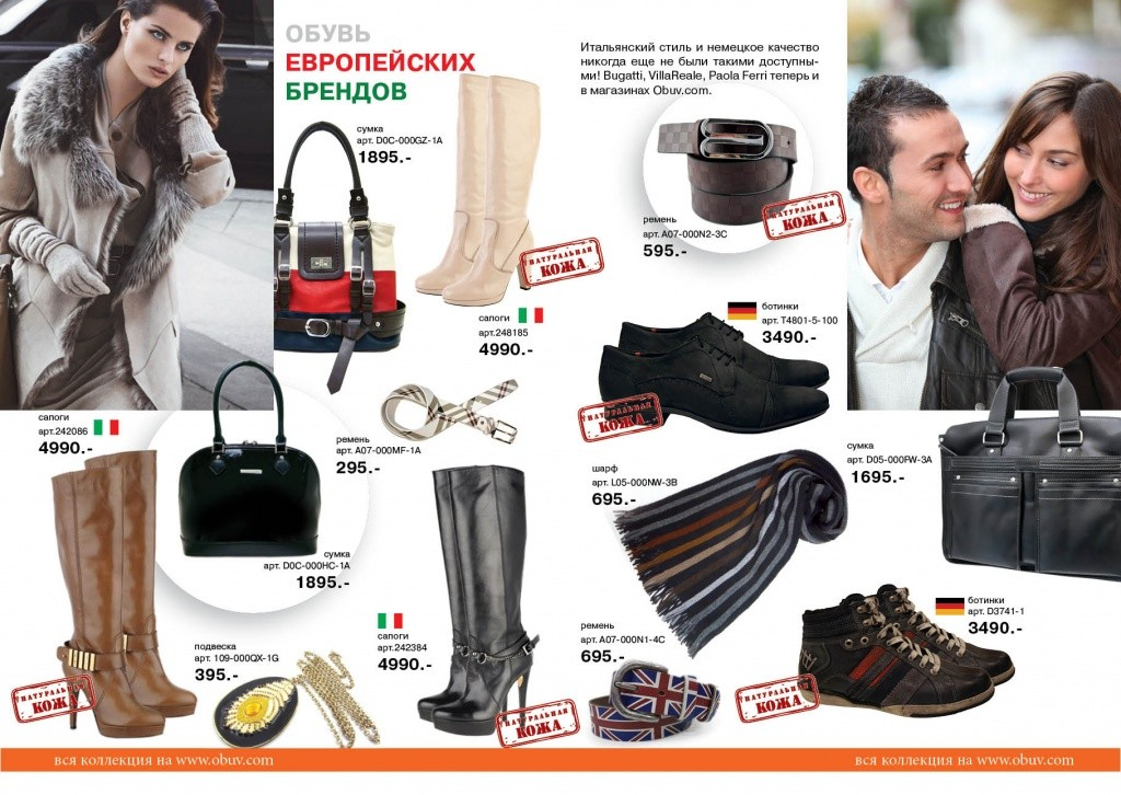 обувь.ком каталог