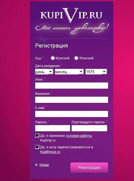 акции интернет магазина купивип.ру
