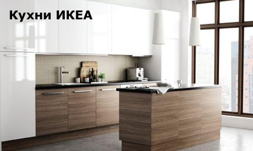 Дизайн кухни с Икеа