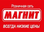 сеть магазинов Магнит