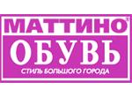 магазин обуви маттино