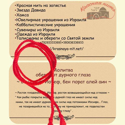 nosyat-krasnuyu-nit_3