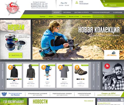 ob_assortimente_seti_magazinov_den_surka_1
