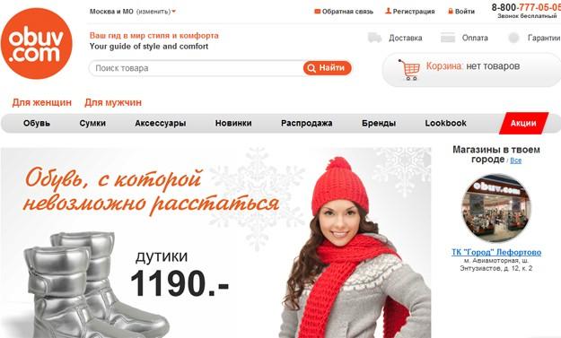 интернет-магазин обувь.ком