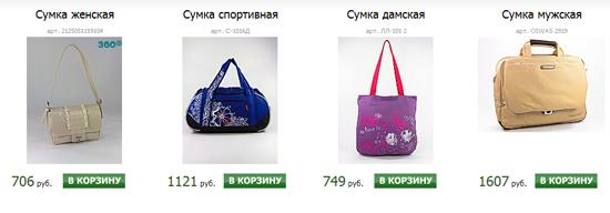Купить сумки Медведково можно во многих местах в Москве.